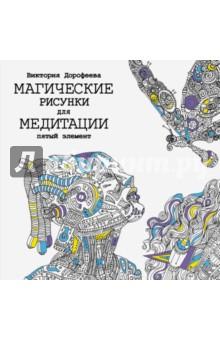 Купить Виктория Дорофеева: Магические рисунки для медитации. Пятый элемент ISBN: 978-5-17-095087-4