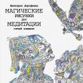 Виктория Дорофеева - Магические рисунки для медитации. Пятый элемент обложка книги