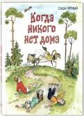 Саша Черный - Когда никого нет дома обложка книги