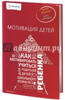 Купить Ахмадуллин, Шарафиева: Мотивация детей. Как мотивировать ребенка учиться ISBN: 978-5-906730-71-8