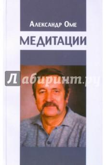 Купить Александр Оме: Медитации ISBN: 978-5-00053-321-5