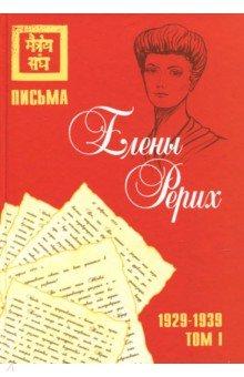 Письма Елены Рерих, 1929-1939. В 2-х томах