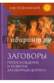 Заговоры. Происхождение и развитие заговорных формул - Николай Познанский