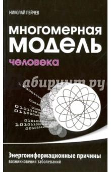 Многомерная модель человека. Энергоинформационные причины возникновения заболеваний - Николай Пейчев