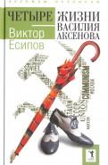 Виктор Есипов: Четыре жизни Василия Аксенова