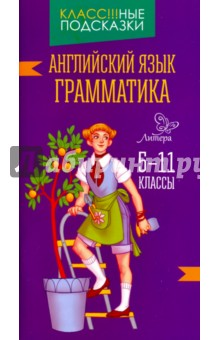 Купить Елена Ганул: Английский язык. 5-7 классы. Грамматика ISBN: 978-5-40700-663-3