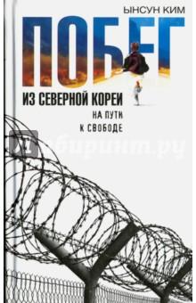 Купить Ким, Фаллетти: Побег из Северной Кореи. На пути к свободе ISBN: 978-5-9950-0678-7