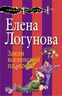 Елена Логунова - Закон вселенской подлости обложка книги