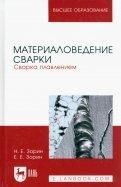 Зорин, Зорин: Материаловедение сварки. Сварка плавлением. Учебное пособие