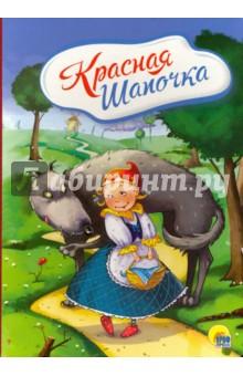 Купить Шарль Перро: Красная Шапочка ISBN: 978-5-378-25795-9