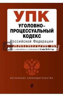 Уголовно-процессуальный кодекс Российской Федерации по состоянию на 10.05.2016 г.