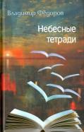 Владимир Федоров: Небесные тетради