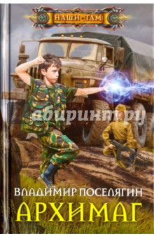 Архимаг - Владимир Поселягин