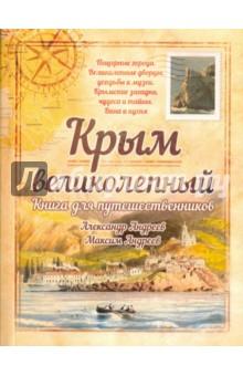 Крым великолепный. Книга для путешественников - Андреев, Андреев