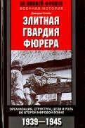 Джордж Стейн: Элитная гвардия фюрера. Организация, структура, цели и роль во Второй Мировой Войне. 19391945
