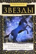 Аллен Хинкли: Звезды. Легенды и научные факты