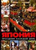 А. Лазарев: Япония. Праздник каждый день