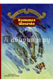 Кровавая Шапочка - Кир Булычев