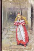 Джордж Макдональд - Принцесса и гоблины обложка книги