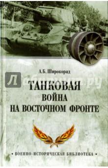 Танковая война на Восточном фронте - Александр Широкорад