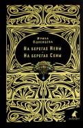 Ирина Одоевцева - На берегах Невы. На берегах Сены обложка книги