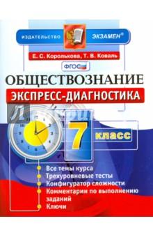 Купить Королькова, Коваль: Обществознание. 7 класс. Экспресс-диагностика. ФГОС ISBN: 978-5-377-10664-7