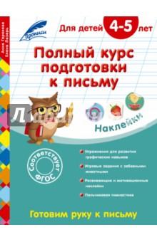 Полный курс подготовки к письму. Для детей 4-5 лет - Лазарь, Горохова