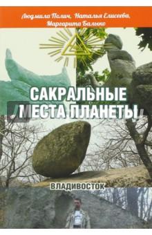 Сакральные места планеты. Владивосток - Полич, Елисеева, Балыко