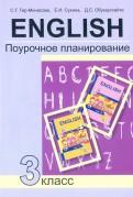 ТерМинасова, Сухина, Обукаускайте: Английский язык. 3 класс. Поурочное планирование