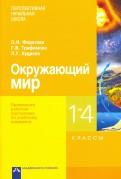 Федотова, Трафимова, Кудрова: Окружающий мир. 14 классы. Примерная рабочая программа