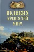 Николай Непомнящий: 100 великих крепостей мира