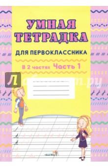 Умная тетрадка для первоклассника в 2-х частях. Часть 1