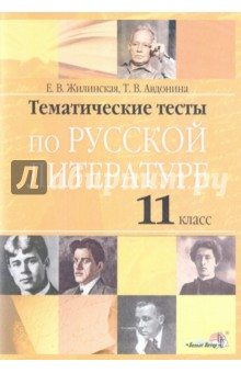 Русская литература. 11 класс. Тематические тесты - Жилинская, Авдонина