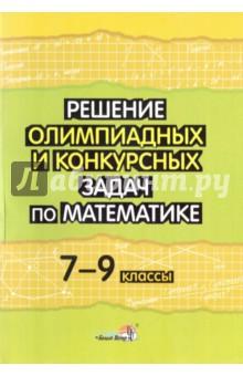 Купить Решение олимпиадных и конкурсных задач по математике. 7-9 классы ISBN: 978-985-574-461-1