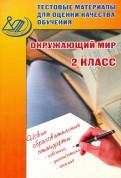 Павел Скворцов: Окружающий мир. 2 класс. Тестовый материал для оценки качества обучения