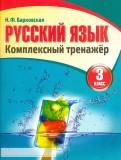 Русский язык. 3 класс. Комплексный тренажер