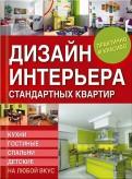 Галина Серикова: Дизайн интерьера стандартных квартир. Кухни, гостиные, спальни и детские на любой вкус