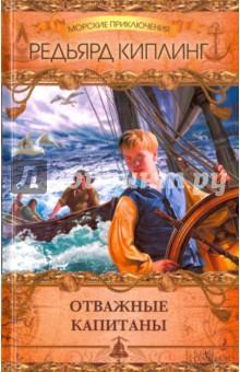 Купить Редьярд Киплинг: Отважные капитаны ISBN: 978-5-9910-3552-1