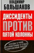 Владимир Большаков: Диссиденты против пятой колонны. Беседы о роли интеллигенции в судьбе современной России