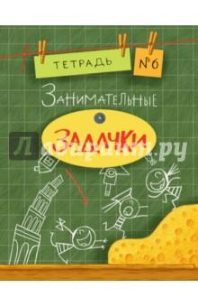 Занимательные задачки №6 - Санджей Дхиман