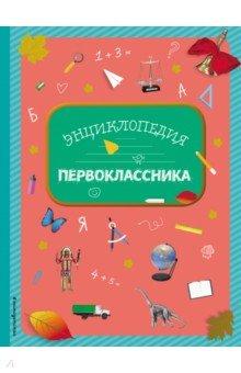 Энциклопедия первоклассника - Элина Голубева