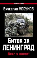 Вячеслав Мосунов: Битва за Ленинград. Враг у ворот!