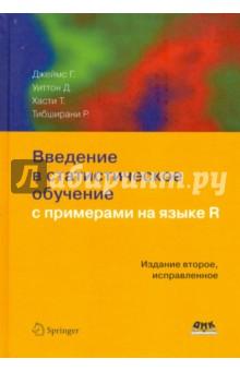 Введение в статистическое обучение с примерами на языке R - Джеймс, Уиттон, Хастингс, Тибширани