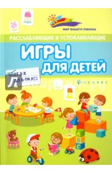 Купить Лучинкина, Данилова, Каленская: Расслабляющие и успокаивающие игры для детей от 3-х до 6-ти лет ISBN: 978-5-222-26907-7