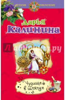 Купить Дарья Калинина: Чудище в шляпке ISBN: 978-5-699-87917-5