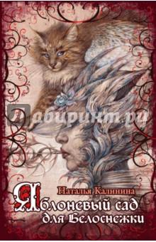 Купить Наталья Калинина: Яблоневый сад для Белоснежки ISBN: 978-5-699-87825-3