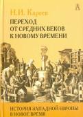 Николай Кареев: История Западной Европы в Новое время. Том I