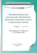 Маргазин, Коромыслов, Дубова: Лечебная физическая культура при заболеваниях желудочно-кишечного тракта и нарушениях обмена