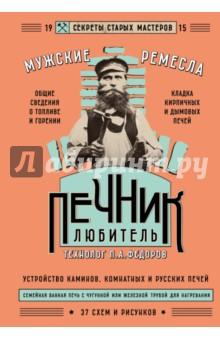 Печник-любитель - П. Федоров