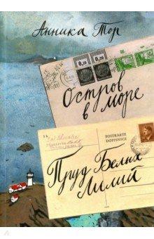 Купить Анника Тор: Остров в море. Пруд белых лилий. Том 1 ISBN: 978-5-91759-493-4